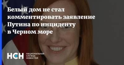 Белый дом не стал комментировать заявление Путина по инциденту в Черном море