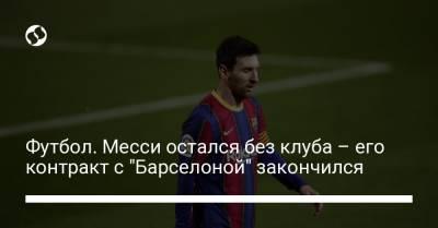 """Футбол. Месси остался без клуба – его контракт с """"Барселоной"""" закончился"""