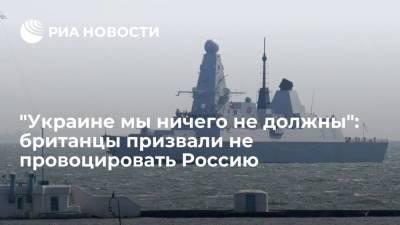 Британцы прокомментировали заявление Путина о провокации со стороны эсминца Defender