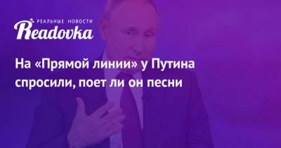 На «Прямой линии» у Путина спросили, поет ли он песни