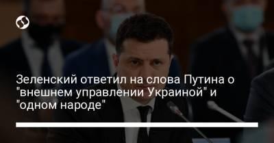 """Зеленский ответил на слова Путина о """"внешнем управлении Украиной"""" и """"одном народе"""""""