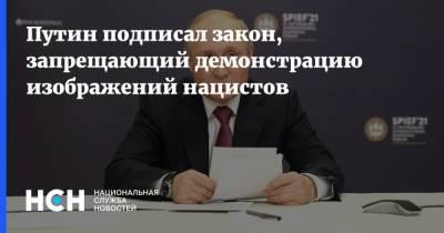 Путин подписал закон, запрещающий демонстрацию изображений нацистов