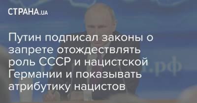 Путин подписал законы о запрете отождествлять роль СССР и нацистской Германии и показывать атрибутику нацистов