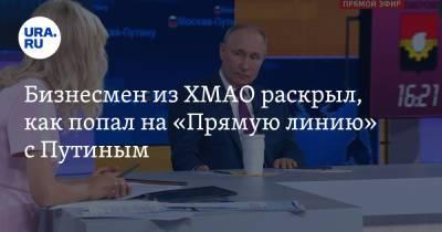 Бизнесмен из ХМАО раскрыл, как попал на «Прямую линию» с Путиным