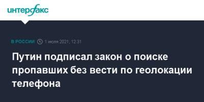 Путин подписал закон о поиске пропавших без вести по геолокации телефона