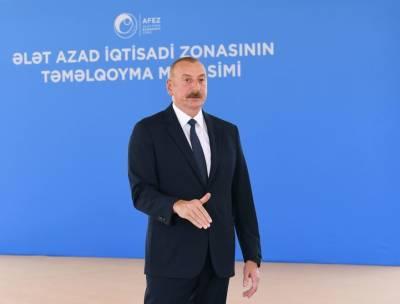 Президент Ильхам Алиев: Создание Алятской свободной экономической зоны станет очередным шагом к успеху