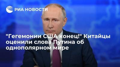 """Читатели """"Гуаньча"""" оценили слова Путина о попытках США сохранить гегемонию в мире"""