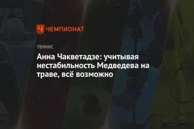 Анна Чакветадзе: учитывая нестабильность Медведева на траве, всё возможно