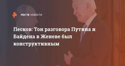 Песков: Тон разговора Путина и Байдена в Женеве был конструктивным
