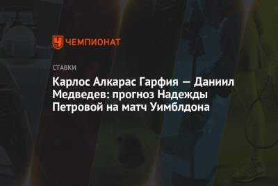 Карлос Алкарас Гарфия — Даниил Медведев: прогноз Надежды Петровой на матч Уимблдона