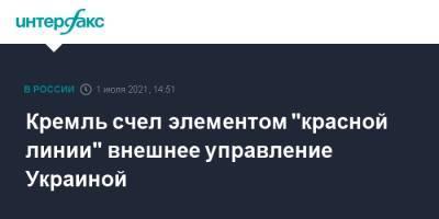 """Кремль счел элементом """"красной линии"""" внешнее управление Украиной"""