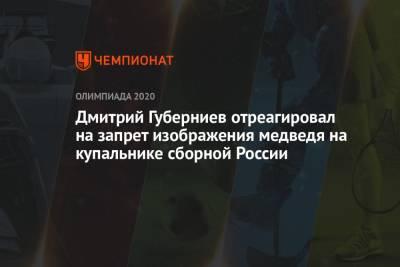 Дмитрий Губерниев отреагировал на запрет изображения медведя на купальнике сборной России