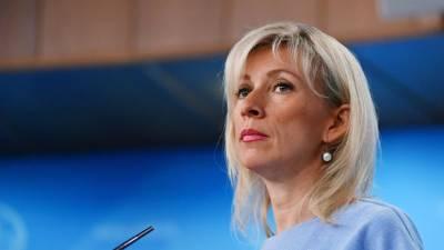 Захарова прокомментировала инцидент с нидерландским кораблём в Чёрном море