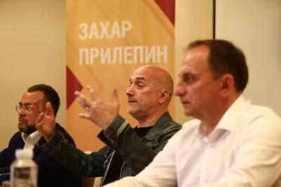 Захар Прилепин напишет про Валуйки в своем новом романе