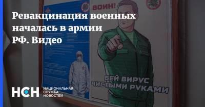 Ревакцинация военных началась в армии РФ. Видео