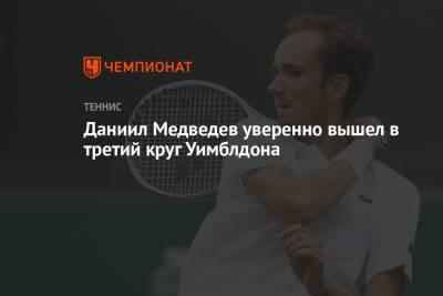 Даниил Медведев уверенно вышел в третий круг Уимблдона