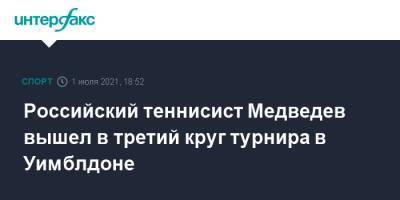 Российский теннисист Медведев вышел в третий круг турнира в Уимблдоне