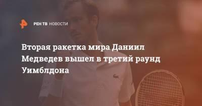 Вторая ракетка мира Даниил Медведев вышел в третий раунд Уимблдона
