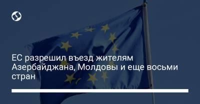 ЕС разрешил въезд жителям Азербайджана, Молдовы и еще восьми стран