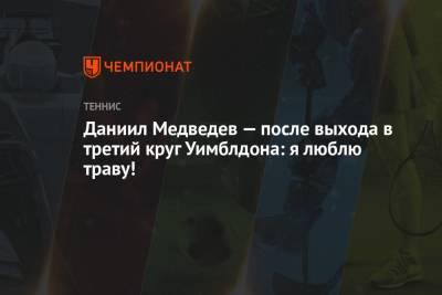 Даниил Медведев — после выхода в третий круг Уимблдона: я люблю траву!