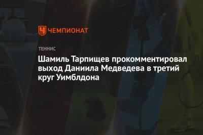 Шамиль Тарпищев прокомментировал выход Даниила Медведева в третий круг Уимблдона