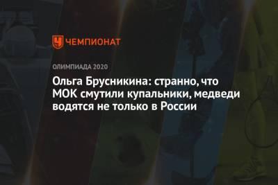 Ольга Брусникина: странно, что МОК смутили купальники, медведи водятся не только в России