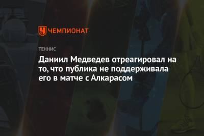 Даниил Медведев отреагировал на то, что публика не поддерживала его в матче с Алкарасом
