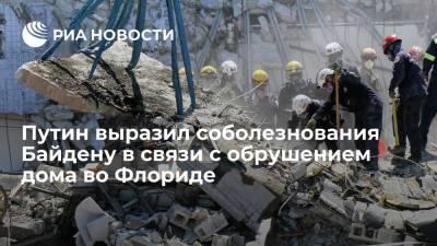 Путин выразил соболезнования Байдену в связи с обрушением дома во Флориде