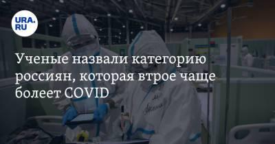 Ученые назвали категорию россиян, которая втрое чаще болеет COVID
