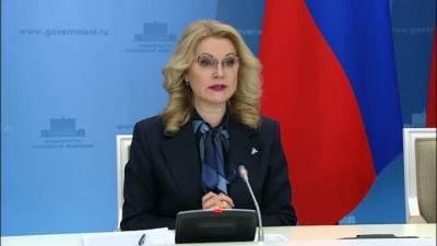 Голикова: смертность в России в июне выросла на 13,9% из-за дельта-штамма коронавируса