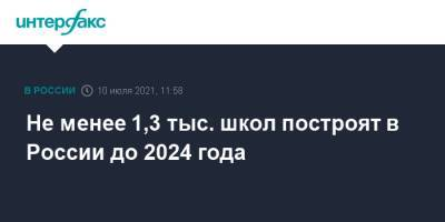 Не менее 1,3 тыс. школ построят в России до 2024 года