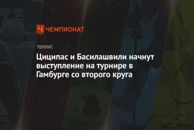 Циципас и Басилашвили начнут выступление на турнире в Гамбурге со второго круга