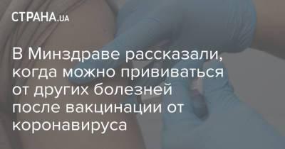 В Минздраве рассказали, когда можно прививаться от других болезней после вакцинации от коронавируса