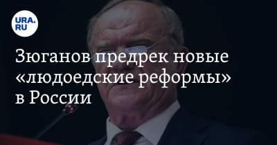 Зюганов предрек новые «людоедские реформы» в России. Среди них — отмена пенсий