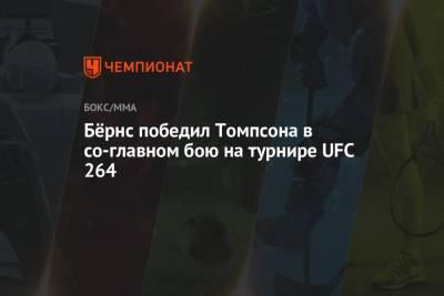 Бёрнс победил Томпсона в со-главном бою на турнире UFC 264