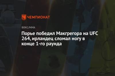 Порье победил Макгрегора на UFC 264, ирландец сломал ногу в конце 1-го раунда