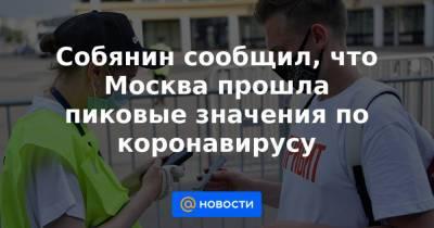 Собянин сообщил, что Москва прошла пиковые значения по коронавирусу