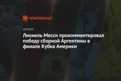 Лионель Месси прокомментировал победу сборной Аргентины в финале Кубка Америки