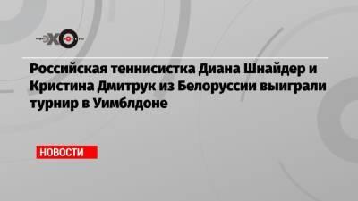 Российская теннисистка Диана Шнайдер и Кристина Дмитрук из Белоруссии выиграли турнир в Уимблдоне