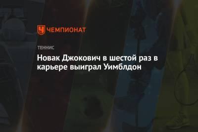 Новак Джокович в шестой раз в карьере выиграл Уимблдон