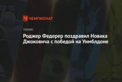 Роджер Федерер поздравил Новака Джоковича с победой на Уимблдоне