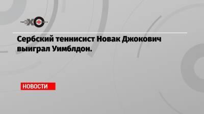Сербский теннисист Новак Джокович выиграл Уимблдон.