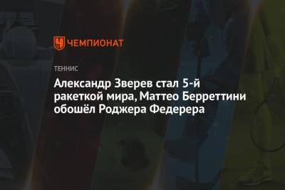 Александр Зверев стал 5-й ракеткой мира, Маттео Берреттини обошёл Роджера Федерера