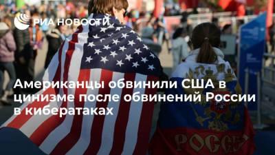 Американцы обвинили США в цинизме после обвинений России в кибератаках
