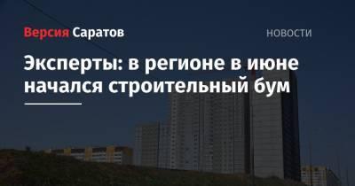 Эксперты: в регионе в июне начался строительный бум