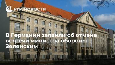 Встреча президента Украины и главы Минобороны ФРГ в Берлине отменена, деталей не приводится