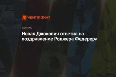 Новак Джокович ответил на поздравление Роджера Федерера