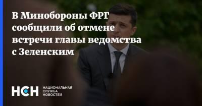 В Минобороны ФРГ сообщили об отмене встречи главы ведомства с Зеленским