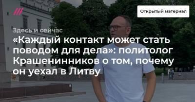 «Каждый контакт может стать поводом для дела»: политолог Крашенинников о том, почему он уехал в Литву