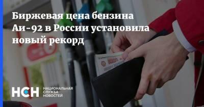 Биржевая цена бензина Аи-92 в России установила новый рекорд